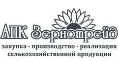 АПК Зернотрейд