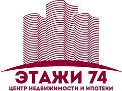 Центр недвижимости и ипотеки Этажи74.ru