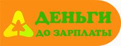 МКК Деньги до зарплаты Ангарск