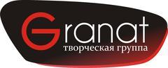 Творческая группа Granat