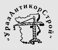 УралАнтикорСтрой