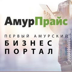 АмурПрайс