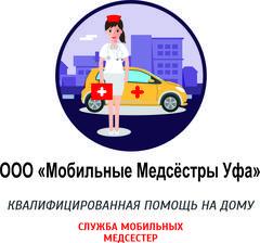 Мобильные медсёстры Уфа