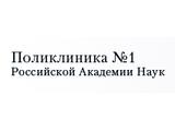 ФГ БУЗ Поликлиника №1 Российской академии наук