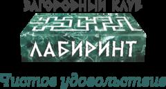 Загородный клуб Лабиринт
