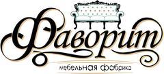 Фаворит (ИП Таирова Эльвира Наильевна)