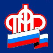 ГУ Отделение Пенсионного фонда России по Владимирской области