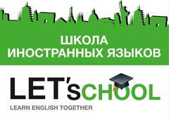 Школа иностранных языков LET`s (Бесараб О.М.)