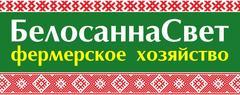 Фермерское хозяйство «БелосаннаСвет»
