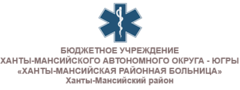 БУ Ханты-Мансийская районная больница