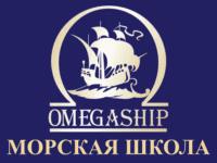Школа морского сервиса Омегашип