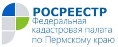 Филиал ФГБУ ФКП Росрееста по Пермскому краю