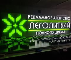 Рекламное агентство полного цикла ЛЕГОЛИТБАЙ