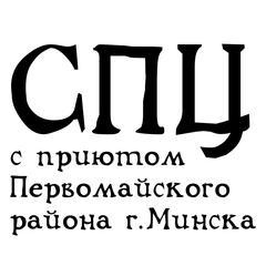 СПЦ Первомайского района г. Минска