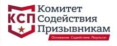 Жеребцов Ф.Ю., Комитет содействия призывникам