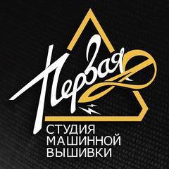 Студия машинной вышивки Первая (ИП Камендровский Вячеслав Дмитриевич)