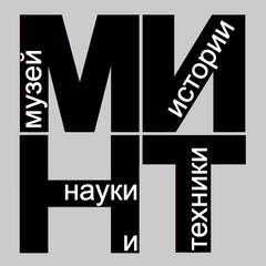Музей Истории Науки и Техники МИНТ