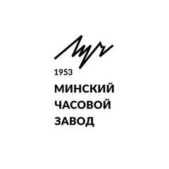 Минский часовой завод