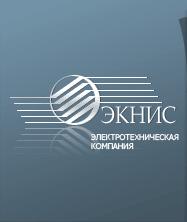 ЭЛЕКТРОТЕХНИЧЕСКАЯ КОМПАНИЯ ЭКНИС