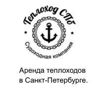Теплоход СПб