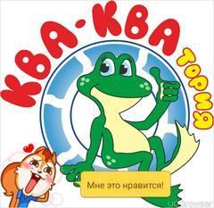 КВА-КВАтория