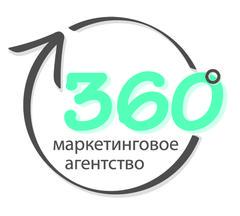 Маркетинговое агентство 360 градусов