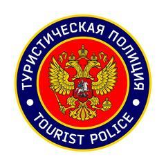 1 специальный полк полиции ГУ МВД России по г. Москве Туристическая полиция