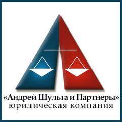 ЮК Андрей Шульга и партнеры