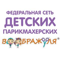 Федеральная сеть детских салонов красоты Воображуля