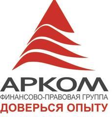 Финансово-правовая Группа АРКОМ