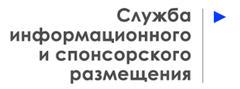 Служба информационного и спонсорского размещения