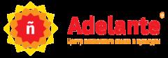 ADELANTE, Центр испанского языка и культуры