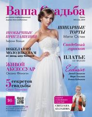 Журнал Ваша Свадьба