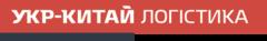 Укр-Китай Логістика