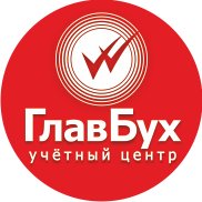 Учетный центр ГлавБух