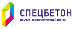 НТЦ СПЕЦБЕТОН