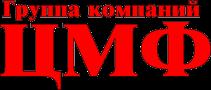 Группа компаний ЦМФ (Волкова Т. А.)
