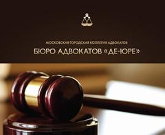 МГКА Бюро адвокатов Де-юре