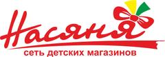 Насяня