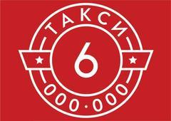 Такси 6000000