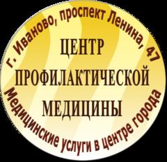 Центр Профилактической Медицины