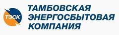 Тамбовская Энергосбытовая компания (ТЭСК)