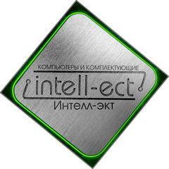 Интелл-экт