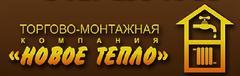 ТМК Новое Тепло