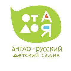 ЧОУ «Дошкольного и дополнительного образования детей «От А до Я»