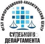 ФГБУ ИАЦ Судебного департамента, филиал г. Ярославль