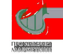 ПРО ИНТЕРНЕТ МАРКЕТИНГ