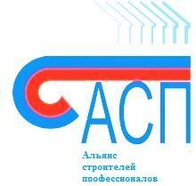 Саморегулируемая организация Ассоциация строителей «Альянс строителей профессионалов»
