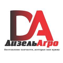 Дизель Агро