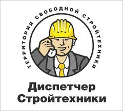 Диспетчер Стройтехники